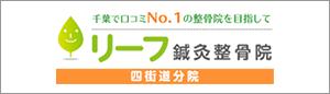 bn_leaf_yotsukaido